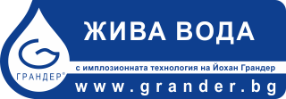 GRANDER България - Жива Вода